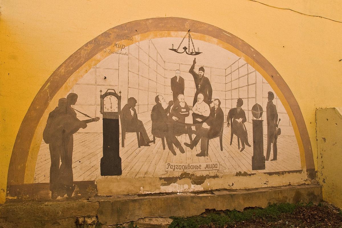 Боровск. Роспись Разгадывание мира