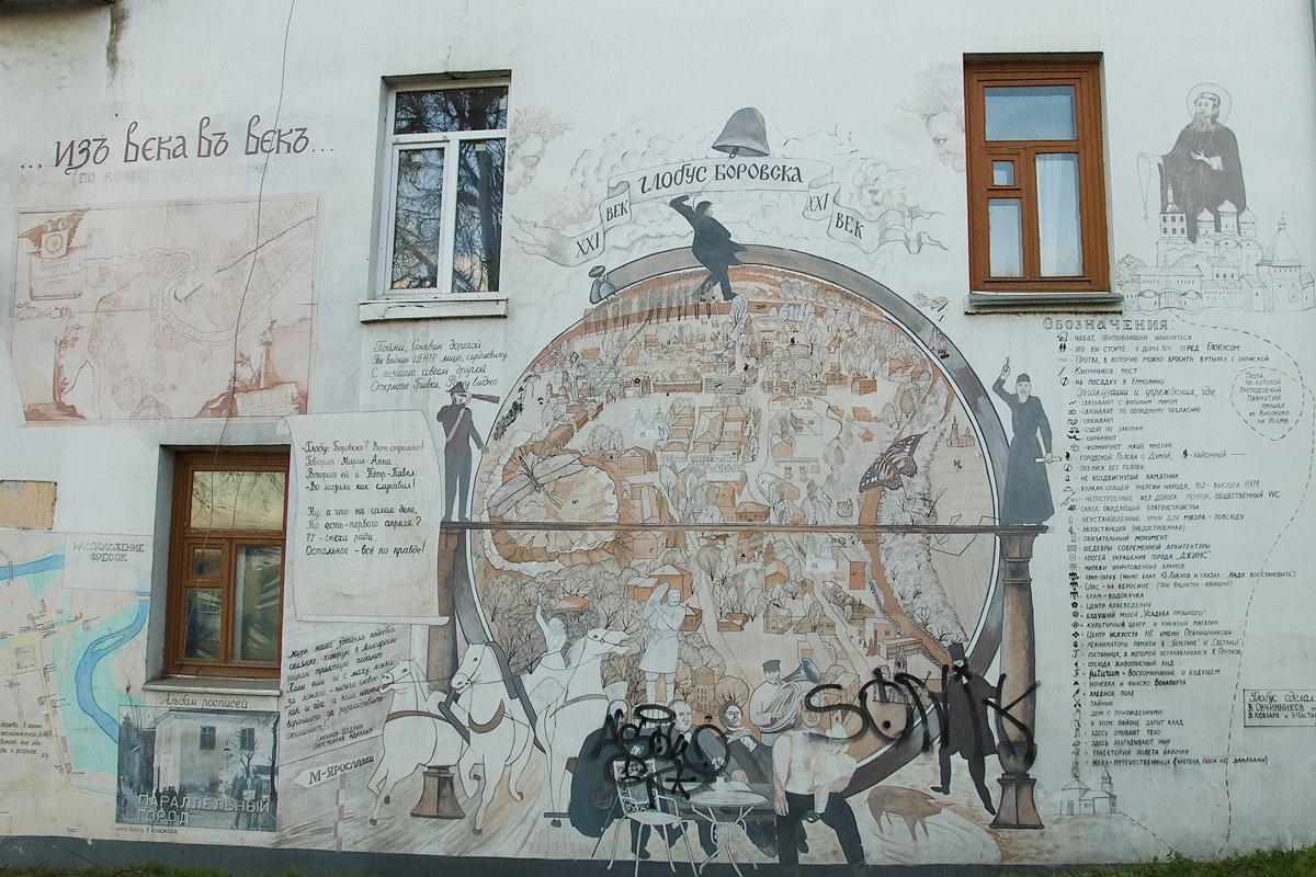 Боровск. Роспись Глобус Боровска