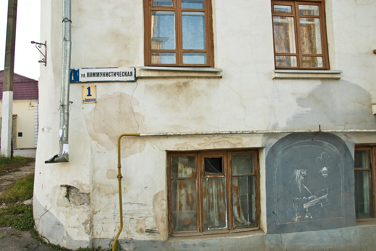 Боровск. Западный угол дома 1 по улице Коммунистической