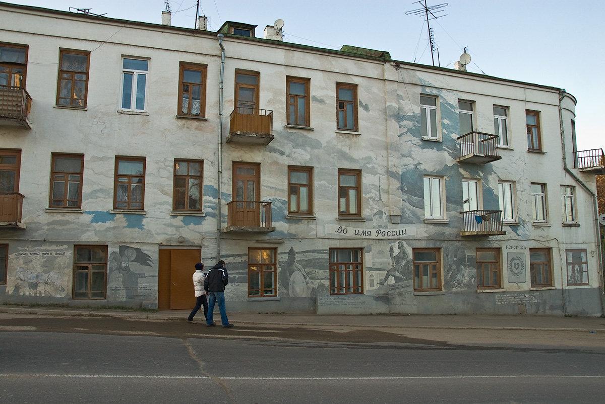 Боровск. Фасад дома 1 по улице Коммунистической
