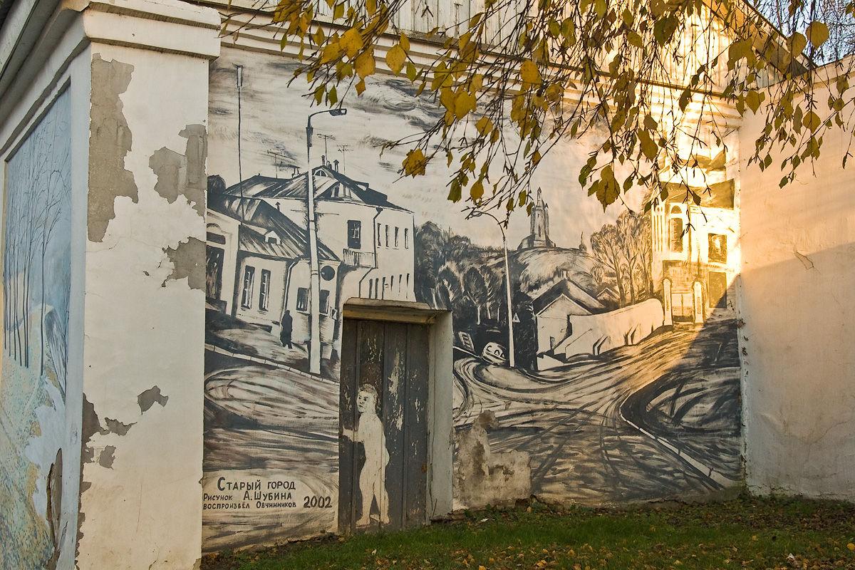 Боровск. Роспись Старый город