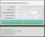 Регистрация воровства контентаРабота с формой регистрации